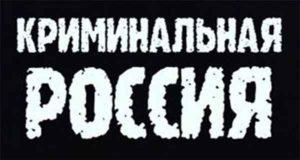 Криминал новости Россия сегодня и вчера фото