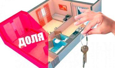 Договор дарения доли квартиры фото