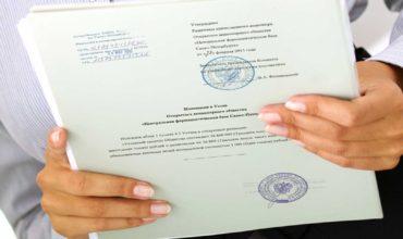 Доверенность на регистрацию изменений в учредительные документы фото