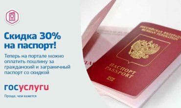Паспорт через Госуслуги со скидкой в 30% картинка