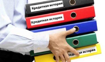 Согласие в бюро кредитных историй на предоставление информации картинка