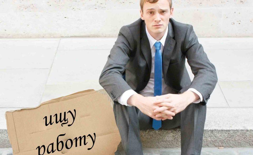 Справка безработного картинка