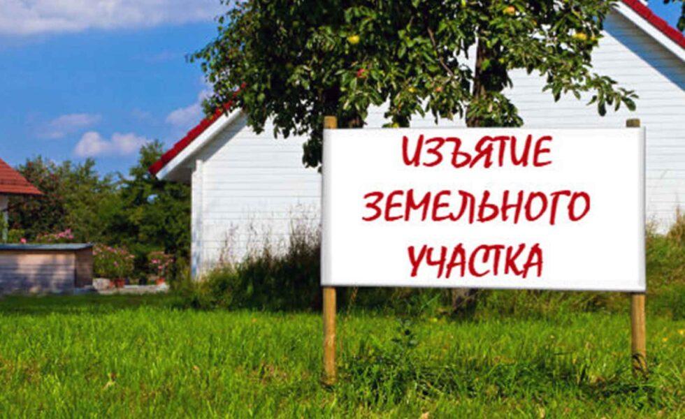 Исковое заявлениео признании недействительным постановленияадминистрации об изъятии земельного участка картинка