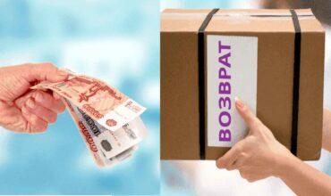 Как вернуть деньги за товар ненадлежащего качества картинка