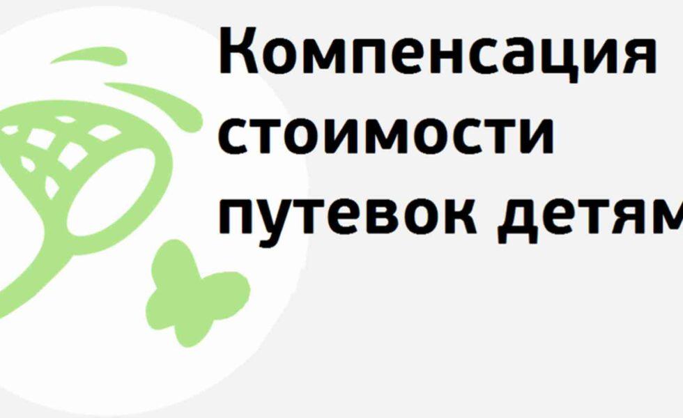 Заявление на предоставление компенсации за путевку в лагерь картинка
