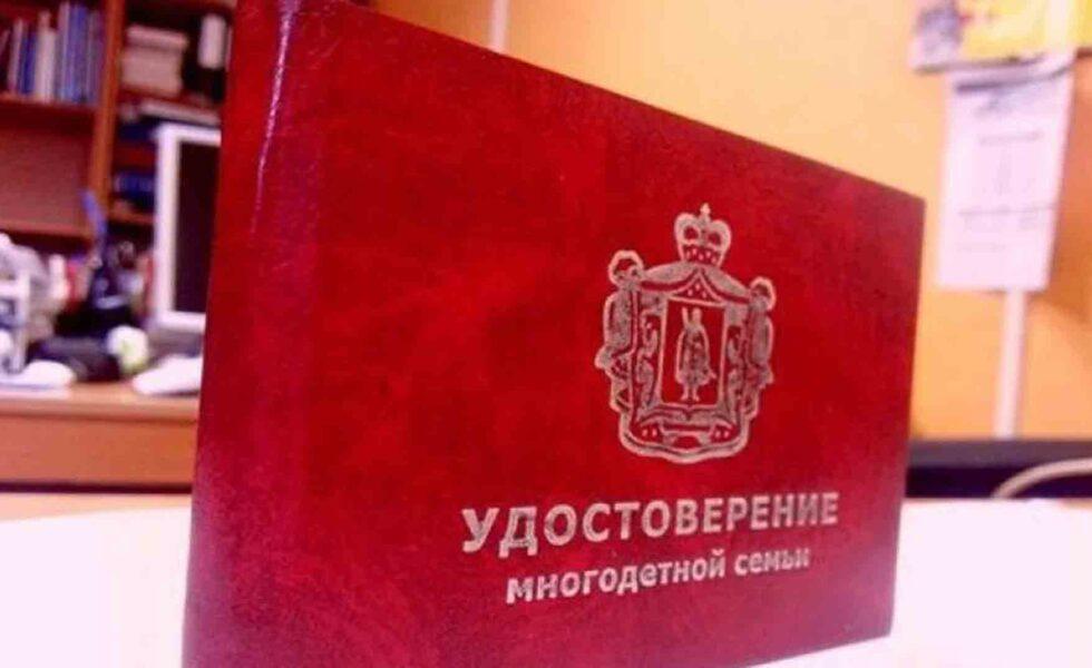 Заявление на получение удостоверения многодетной семьи картинка