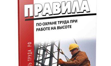 Межотраслевые правила по охране труда при работе на высоте картинка