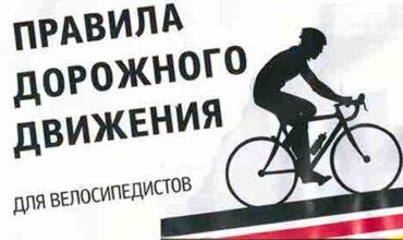 ПДД для велосипедистов картинка