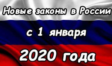 Новые законы 2020 года картинка