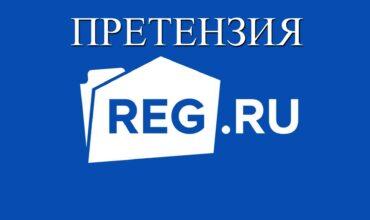 Претензия в reg.ru картинка