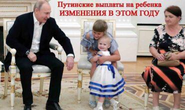 Путинские выплаты на ребенка картинка
