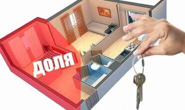 Соглашение об определении долей квартиры картинка