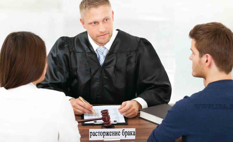 Исковое заявление о расторжении брака и разделе имущества картинка