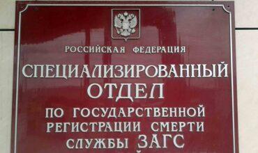 Государственная регистрация смерти картинка